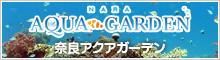 奈良アクアガーデン